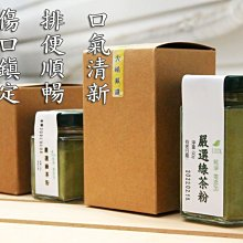 【店長推薦】《兒茶素UPUP 》大峰有機茶園-純凈零添加萬用綠茶粉—288元/50g