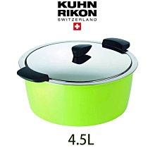 瑞康 Kuhn Rikon HOTPAN  休閒鍋 湯鍋 悶燒鍋 瑞康鍋 4.5L 瑞士空運 現貨