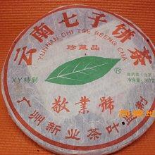 *快樂地* 普洱茶坊 [ 2009 下關茶廠 敬業號 XY特製 357g ]..1餅..3380元