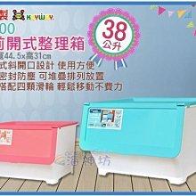 =海神坊=台灣製 KEYWAY LV700 大前開式整理箱 掀蓋式收納箱 直取箱 分類箱 附蓋38L 6入1800元免運