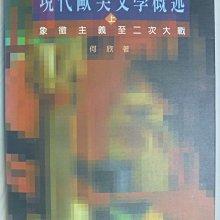 【月界二手書店】現代歐美文學概述(上)-象徵主義至二次大戰_何欣_書林出版_1996年初版_原價450〖大學文學〗AFL
