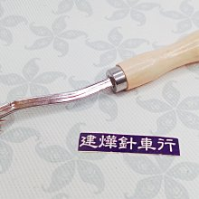鋼齒點線器 木頭柄(虛線) 打版工具 壓線 尖齒輪 劃布輪 * 建燁針車行-縫紉/拼布/裁縫 *