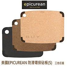 美國 Epicurean 防滑砧板S(29cmX23cm) 防霉 抗菌 環保 切菜板  三色任選