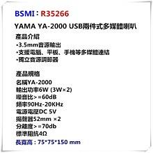【 滿額免運 送手機架 】YAMA YA-2000 木質重低音砲多媒體喇叭 筆記型.桌上型電腦喇叭 USB迷你線控小音響