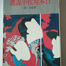 [文福書坊] 日本現代小說選-劉慕沙譯-聯經出版-民國72年初版四印-無註記、7成新