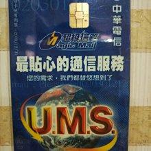 中華電信超級信箱