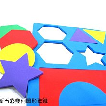 超取賣場(無法合併結帳):<PZ18五彩幾何圖形磁鐵>形狀 磁鐵可吸白板 幾何圖形 拼圖 無毒