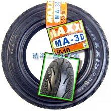 ☆楷爸二輪雜貨舖☆【正新-瑪吉斯鑽石輪胎 MA-3D】90/90-10、3.50-10 350-10 8PR