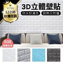 SGS合格-台灣現貨供應【3D立體壁貼 可水洗】防水壁貼 自黏壁紙 泡綿壁貼 3D 壁紙 壁磚 牆貼 隔音壁貼 裝飾