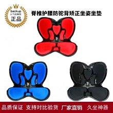 第3代 防駝背脊椎尾椎孕婦護腰保健坐墊辦公室矯正坐姿美臀靠墊椅墊