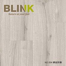 【BLINK】抗潑水AC5等級超耐磨卡扣木地板 銀河 504峽谷灰橡(連工帶料/坪)