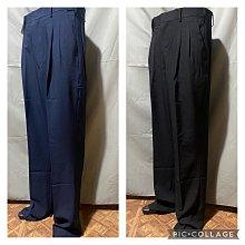 彈性打折西裝褲30-40腰台灣布料