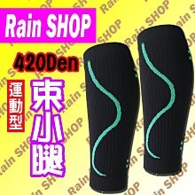 Rain SHOP健康襪館*正品Rain-420丹尼束小腿A8馬拉松 壓縮腿套 束腿套 健康襪 壓力襪 萊卡 現貨台灣製