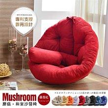 【班尼斯國際名床】~窩在家Mushroom蘑菇創意懶骨頭沙發床和室椅(不需靠牆即可使用),專利商品~仿冒必究!