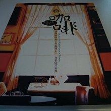 絕版二手書 遠足文化出版 咖啡時代 台灣咖啡館百年風騷 超商取付 北市可面交