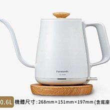 Panasonic 國際牌咖啡手沖壺 NC-K500-W 另售NC-HKD121/NC-HKD122
