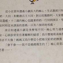 少年童書~ 小婉心 / 管家琪 / 小魯兒童小說 ◎大納悶泡泡書屋 (BE11-4)