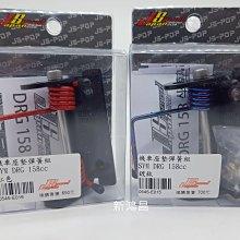 【新鴻昌】JS POP DRG龍158坐墊彈簧 座墊彈簧 車廂彈簧 椅墊彈簧附軸心鍍鈦