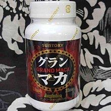附發票[快速出貨]日本SUNTORY三得利 御瑪卡【精胺酸+鋅】30日份(120顆)【全新瓶裝】