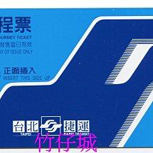 【竹仔城-台北捷運-單程票】捷運人鳥標誌.灰背A990208