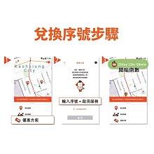 Gokube 共享電動車月計劃1000元騎乘金優惠專案(30天內可使用1000元騎乘金)
