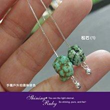 Shining☆Ruby美飾【天然湖北綠松石925純銀耳環,天然高瓷,隨型特色,萬用純銀耳線】620