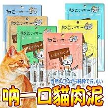 【🐱🐶培菓寵物48H出貨🐰🐹】日本吶一口》多種口味讓貓咪愛不釋手的貓肉泥-15gx4入特價39元自取不打折