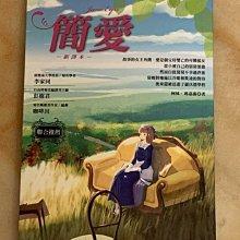 【珍華堂】二手珍藏書-世界名著-簡愛