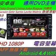 通用型 DVD主機 Android 安卓主機 汽車DVD 主機 Rogue Santa wifi無限上網 專用機 導航 汽車音響/