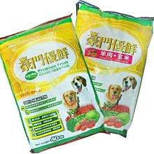 【🐱🐶培菓寵物48H出貨🐰🐹】(免運)《豪門優鮮》犬用飼料40磅18kg重量包特價720元自取不打折蝦