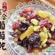 【五色綜合葡萄乾】《EMMA易買健康堅果》集合所有超正的葡萄乾~好吃~好看~又好方便