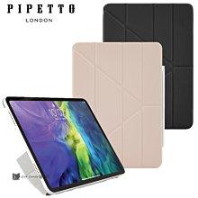 磁吸式 Pipetto iPad Pro 11 (2020-2018)、Air 10.9 多角度多功能保護套 喵之隅