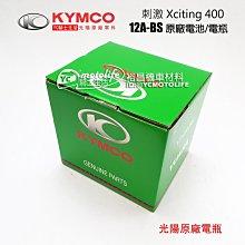 YC騎士生活_KYMCO光陽原廠 電池 12A-BS 電瓶 刺激 400 Xciting 光陽正廠電瓶 YT12A-BS