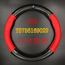 碳纖紋方向盤套 寶馬 BMW X5 X4M X5M X6 X7 330i 4系 5系 6系 7系 8系 帶LOGO