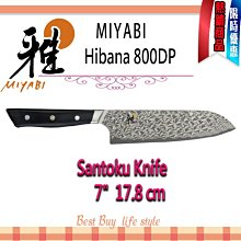德國 Zwilling MIYABI  雅 800DP Hibana SANTOKU 7吋 18cm 三德刀 日本製