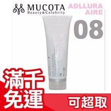 ❤現貨❤滿千免運【MUCOTA AIRE 08 護髮乳】日本 沙龍用 染後燙後 修護 膠原蛋白 保濕光澤❤JP
