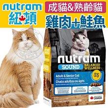 【🐱🐶培菓寵物48H出貨🐰🐹】(免運)紐頓》S5雞肉+鮭魚成貓&熟齡貓貓糧-1.13kg特價499元自取不打折
