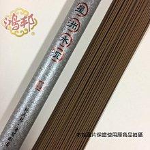 【鴻邦香業】野生 老料 星洲 土沉 沉香 臥香 (7寸) 330/20g 滿仟免運