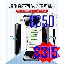 Baseus iphone12/mini/pro/promax *防偷窺* 滿版曲面全玻璃貼(兩片裝) 真防窺-阿晢3c