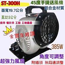 工廠直營」 超級強風 手提鼓風機 手提通風扇 ST-300H 調速電風扇 45度多角度 多翼式送風機 電風扇 手提送風
