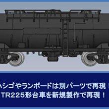 [玩具共和國] TOMIX 8740 私有貨車 タキ1900形(太平洋セメント)