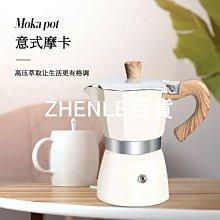 摩卡壺意式家用便攜手沖咖啡壺煮咖啡萃取意大利濃縮特濃香機器具