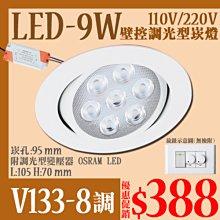 §LED333§(33HV133-8調)LED-9W調光型崁燈 崁孔9.5公分 OSRAM LED 附調光型專用變壓器