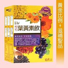 【放電女神必喝】買10送月光睡美人精油   DV枸杞葉黃素飲1盒188元