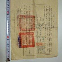 238---中華民國43年--聯勤總部!!保證書(不完整--免運費)收藏用