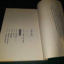 作者親簽本《紫陌紅塵》廖玉蕙著 圓神出版 民國82年初版六刷 【CS超聖文化讚】