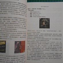 親簽收藏《我與CD隨筆 》 徐慎泰著   幾乎全新 【CS超聖文化2讚】