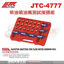 JTC-4777 柴油噴油嘴測試接頭組☆達特汽車工具☆JTC 4777