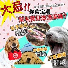 台灣現貨+開箱影片🔥寵物潔牙棒 潔牙骨 護齒 潔牙棒 磨牙 清潔牙齒 狗狗 寵物用品