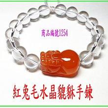 可享95折【紅兔毛水晶貔貅手鍊】編號1254/貔貅滿5000元送專用精油